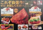 KFC チラシ発行日:2013/1/10
