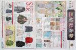 三越 チラシ発行日:2013/1/8