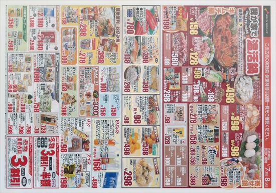 東光ストア チラシ発行日:2013/1/7