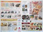丸井今井 チラシ発行日:2013/1/7