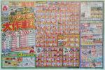 ヤマダ電機 チラシ発行日:2013/1/5