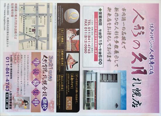 人形の久月 チラシ発行日:2013/1/11