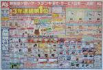 ケーズデンキ チラシ発行日:2013/1/12