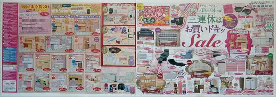 スイートデコレーション チラシ発行日:2013/1/12