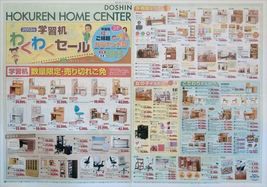 ホクレンホームセンター チラシ発行日:2013/1/12