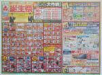 ヤマダ電機 チラシ発行日:2013/1/12
