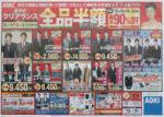 アオキ チラシ発行日:2013/1/12