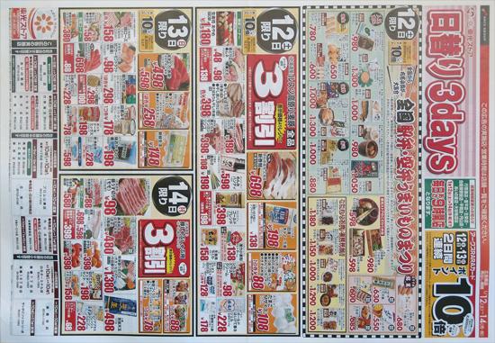 東光ストア チラシ発行日:2013/1/12