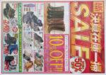 ABCマート チラシ発行日:2013/1/11