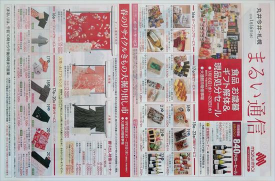 丸井今井 チラシ発行日:2013/1/16