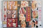 三越 チラシ発行日:2013/1/15