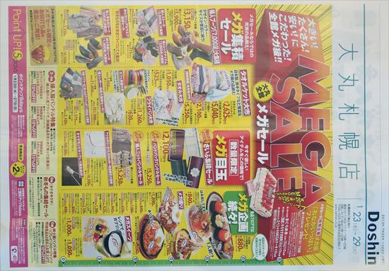 大丸札幌店 チラシ発行日:2013/1/23