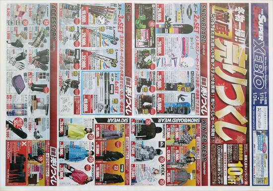 スーパースポーツゼビオ チラシ発行日:2013/1/18
