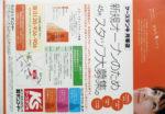 ケーズデンキ チラシ発行日:2013/1/25