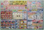 ヤマダ電機 チラシ発行日:2013/1/19