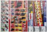 スーパースポーツゼビオ チラシ発行日:2013/1/25