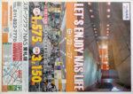 スポーツクラブNAS チラシ発行日:2013/1/22