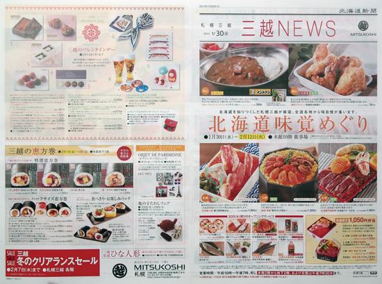 三越 チラシ発行日:2013/1/30