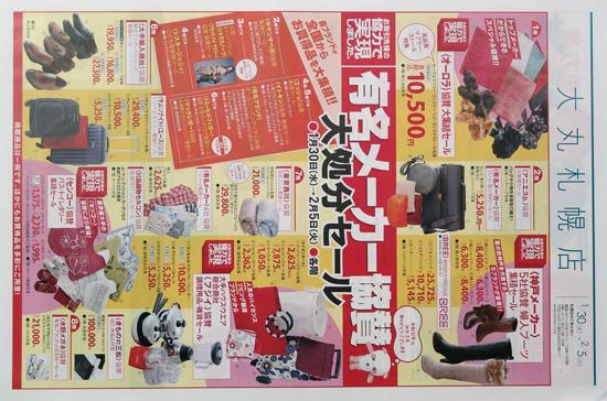 大丸札幌店 チラシ発行日:2013/1/30