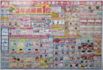 ケーズデンキ チラシ発行日:2013/1/26