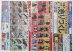 スーパースポーツゼビオ チラシ発行日:2013/2/1