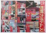 ユニクロ チラシ発行日:2013/2/1