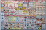 ケーズデンキ チラシ発行日:2013/2/2