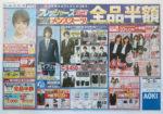 アオキ チラシ発行日:2013/2/2