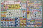 ヤマダ電機 チラシ発行日:2013/2/2
