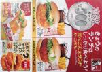 KFC チラシ発行日:2013/2/8