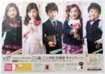 スタジオアミ チラシ発行日:2013/2/5