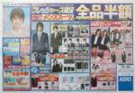アオキ チラシ発行日:2013/2/9