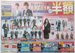洋服の青山 チラシ発行日:2013/2/23
