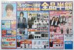アオキ チラシ発行日:2013/2/16
