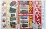 大丸札幌店 チラシ発行日:2013/2/16