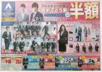 洋服の青山 チラシ発行日:2013/2/16