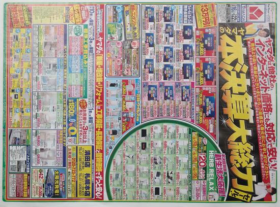 ヤマダ電機 チラシ発行日:2013/2/16