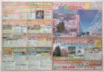 クラブツーリズム チラシ発行日:2013/2/23