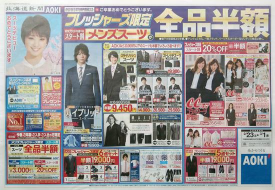 アオキ チラシ発行日:2013/2/23