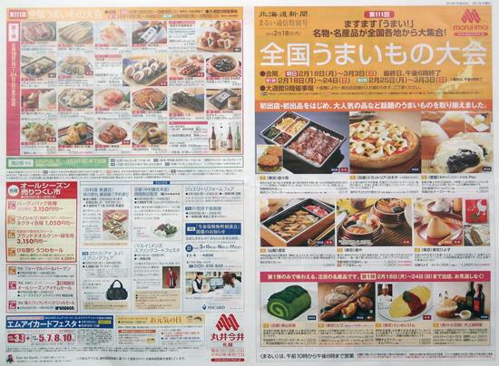 丸井今井 チラシ発行日:2013/2/17