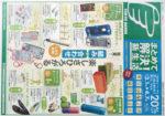 東急ハンズ チラシ発行日:2013/3/1
