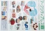 新さっぽろサンピアザ チラシ発行日:2013/3/1