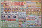 ヤマダ電機 チラシ発行日:2013/3/2