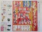 東急百貨店 チラシ発行日:2013/3/7