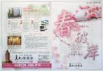 札幌霊堂 チラシ発行日:2013/3/5