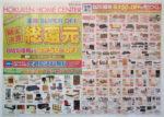 ホクレンホームセンター チラシ発行日:2013/3/2