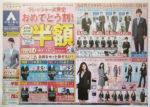 洋服の青山 チラシ発行日:2013/3/2