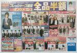 アオキ チラシ発行日:2013/3/2