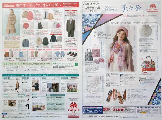 丸井今井 チラシ発行日:2013/3/5