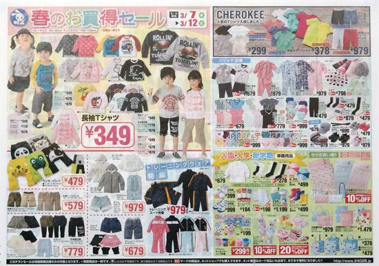 西松屋 チラシ発行日:2013/3/7